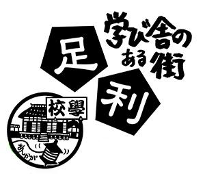足利1_タイトル.jpg