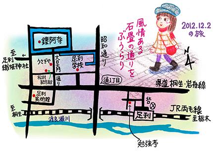 足利2_イラストマップ2.jpg