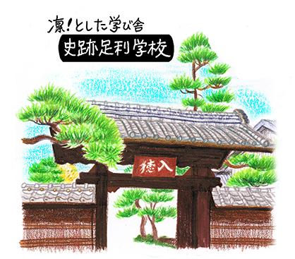 足利3_足利学校イラスト.jpg