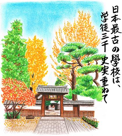 足利3_足利第二の門.jpg