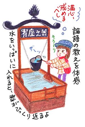 足利4_ゆうざの器イラスト.jpg