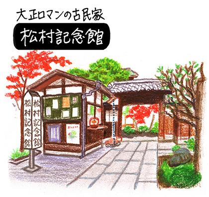 足利9_松村記念館イラスト.jpg