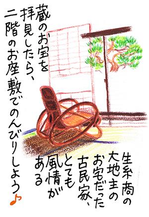 足利10_松村二階.jpg