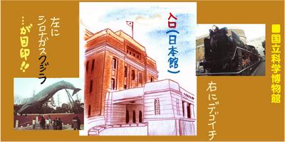 国立科学博3_玄関.jpg