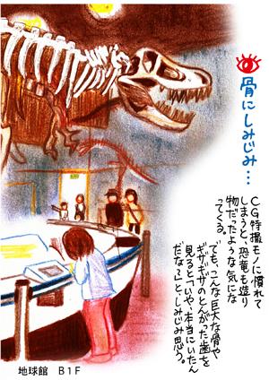 国立科学博10_恐竜イラスト.jpg