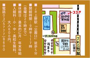 国立科学博14_行き方.jpg