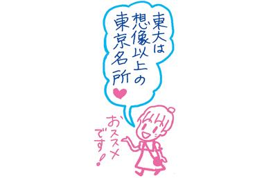 東大3_わたし.jpg