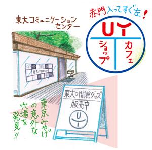 東大5_UTショップ.jpg