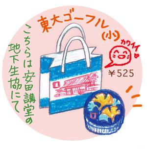 東大7_ゴーフル.jpg