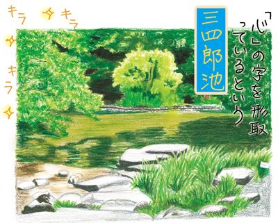 東大8_三四郎池.jpg