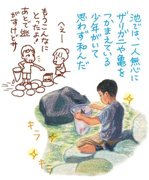 東大11_三四郎池の子供.jpg