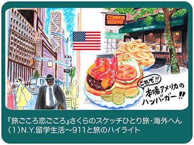 おいしいニューヨーク.jpg