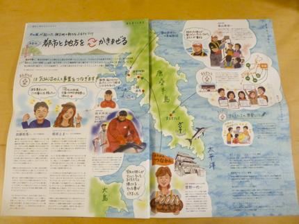 東北食べる通信イラスト_8.JPG
