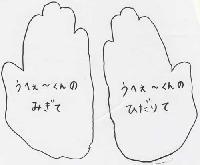 うへぇ〜くん手形