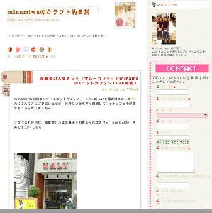 表参道 nalu cafeにてニットカフェ 開催
