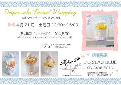 おむつケーキ+ラッピング教室開催のお知らせ
