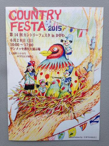 countryfest14.jpg