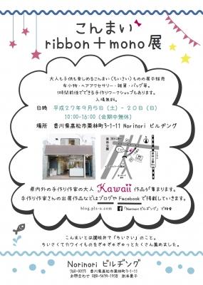 こんまいribbon+mono展