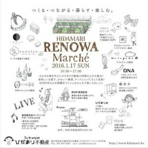 renowa屋島マルシェ