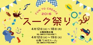 スーク祭り2016梅田阪急