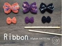 アフガン編みリボン