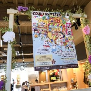 カントリーフェスタin香川2018プレイベント