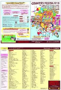 カントリーフェスタin香川2018
