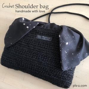 かぎ針編みショルダーバッグ