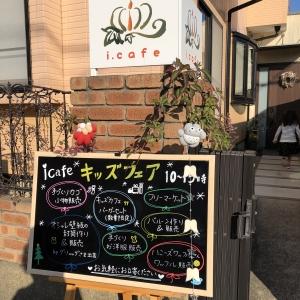 icafe アイカフェ
