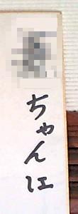アタシか!!!?