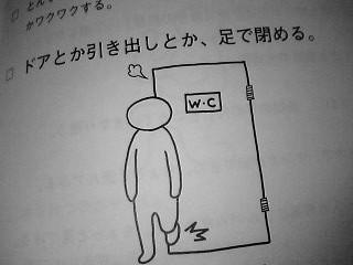 ドアとか引き出しは足で閉める