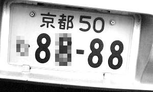 いや京都。