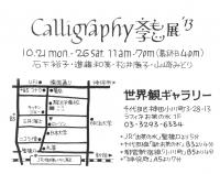 文字もじ展13MAP