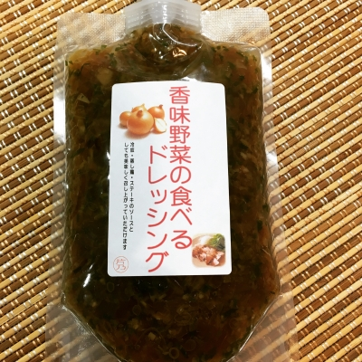 香味野菜ドレッシング