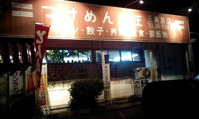 つけめん大王 五貫島店