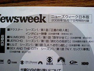 Newsweek 特別付録