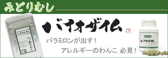 東京大学産・みどりむし