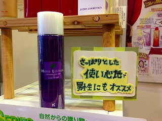 ジュポン化粧水