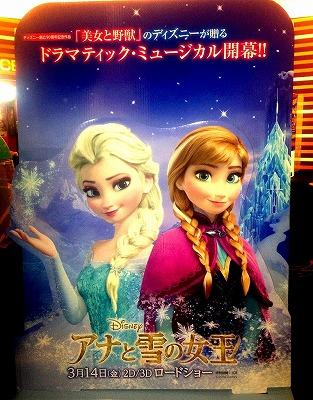 アナと雪の女王 DISNEY  映画 プリンセス