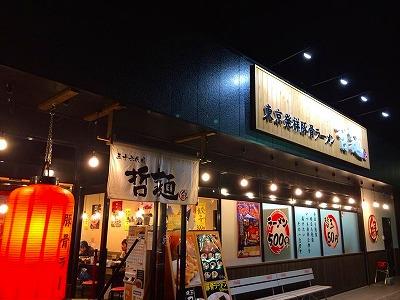 富士 哲麺