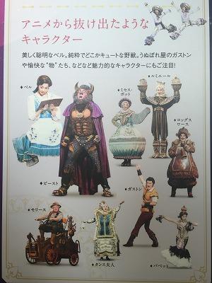 劇団四季 ミュージカル 美女と野獣 静岡
