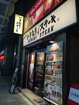 ステーキ いきなり!ステーキ 静岡店