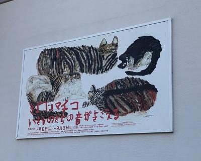 ミロコマチコ  佐野美術館 三島 静岡