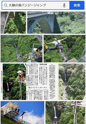 富士市 大棚の滝 バンジージャンプ