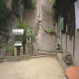 浄土山(くさり山1の1)