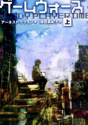 ゲームウォーズ小説