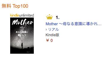 Mother 母なる意識に導かれてのKindle本