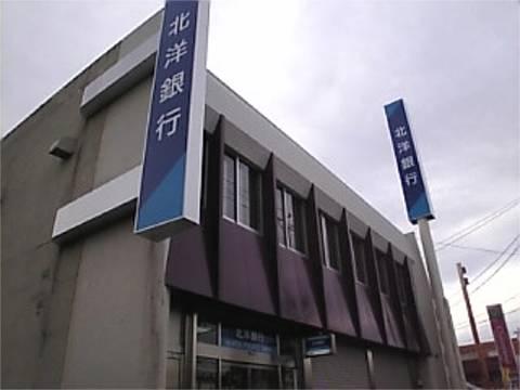 北洋銀行と札幌銀行が合併   丸...