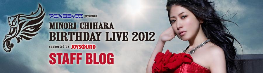 「Minori Chihara Live Selection 2012」完成!! | Minori Chihara Birthday Live 2012 公式スタッフブログ