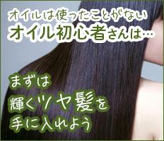 椿乃華オンラインショップ|国産椿油の使い方